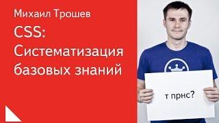 023. CSS: Систематизация базовых знаний - Михаил Трошев