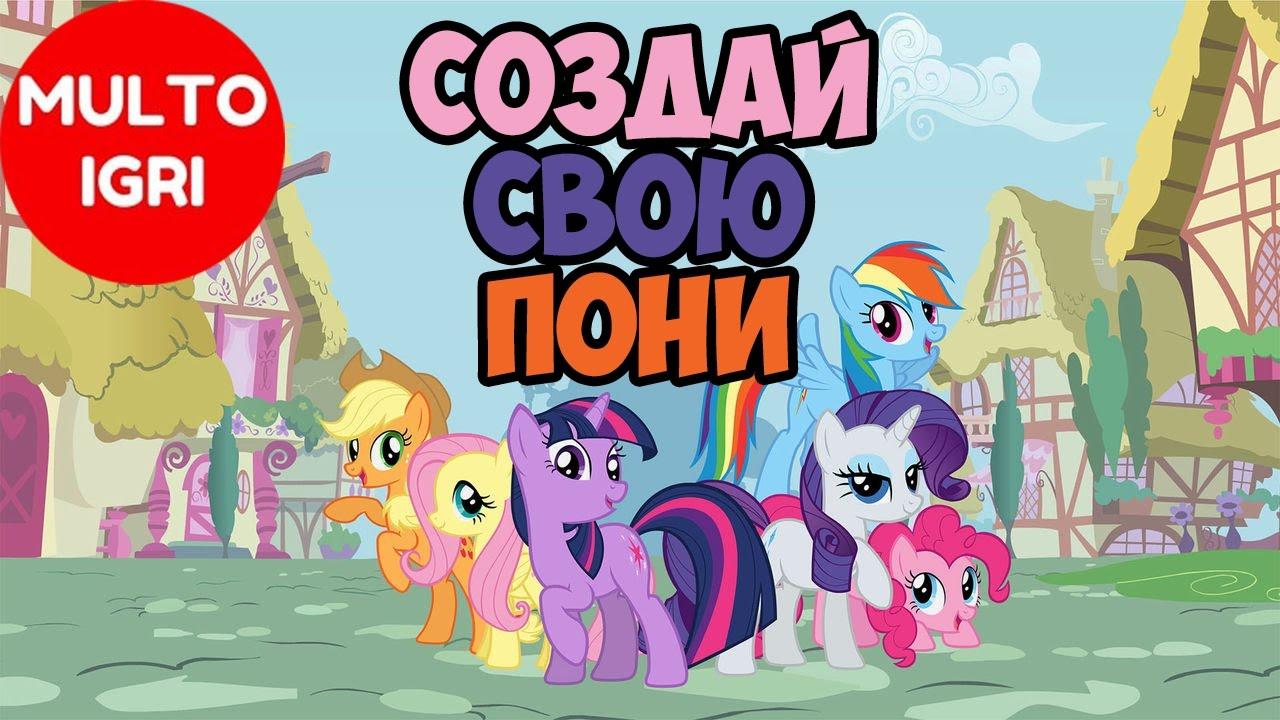 игры пони создай свою пони 3 значит