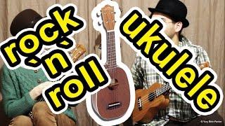 Рок-н-Ролл на укулеле Rock and Roll ukulele Wipe Out Видеоурок