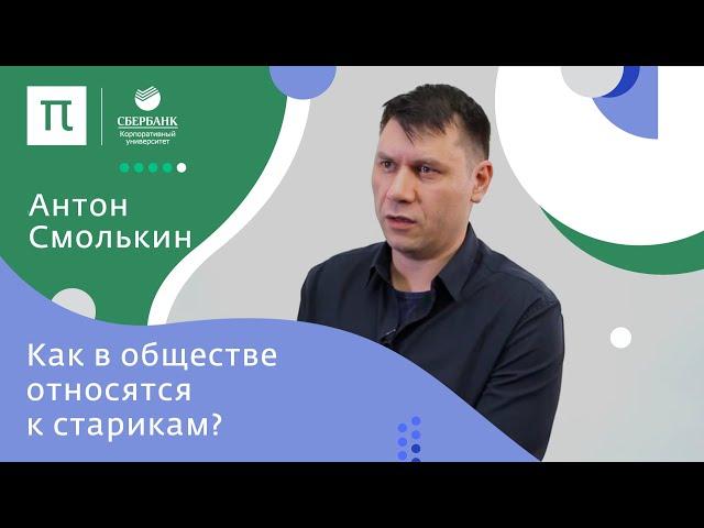 Эволюция восприятия возраста — Антон Смолькин / ПостНаука