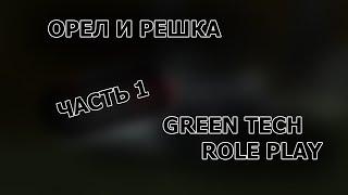 ОРЕЛ И РЕШКА 1-СЕРИЯ gteen tech ROLE PLAY
