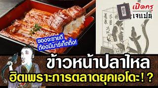 ข้าวหน้าปลาไหล กลายเป็นเมนูยอดฮิต เพราะแผนการตลาดของซามูไรยุคเอโดะ!?   เปิดกรุเจแปน   EP.13