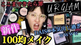 【ブスの味方】ダイソーの新作コスメでフルメイクしたらデパコス超えな仕上がりになった!!!! thumbnail
