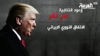 قرارات ترمب في الأسبوع الرئاسي الأول تثير جدلا عالميا
