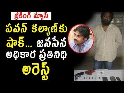 పవన్ కల్యాణ్ కు షాక్... జనసేన అధికార ప్రతినిధి అరెస్ట్ | Jana sena Kalyan Dileep Sunkara arrested