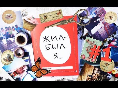Идеи для личного дневника Моя автобиография Новый блокнот Жил был Я Оформление Детские фото