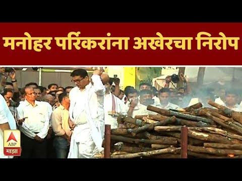 Goa | Manohar Parrikar Funeral