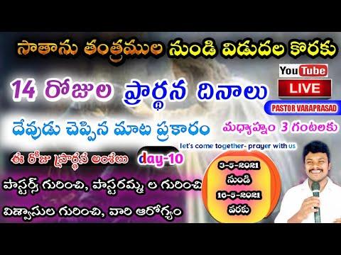 14 Days Prayer Festivals//Day 10