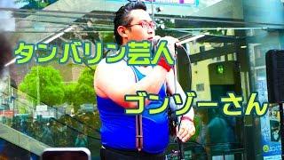 """神戸新開地音楽祭2016に出演された 日本のピン芸人 """" ゴンゾーさん """" 一..."""