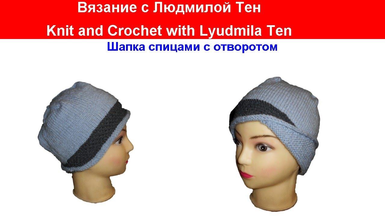 схема вязаной шапки с отворотом
