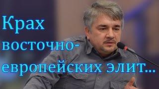 Ростислав Ищенко: Крах восточно-европейских элит...