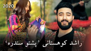 "Baixar New Pashto Song 2020 By Rashed Kouhestani ""Khub winum"" راشد کوهستانی - نوى پښتو سندره"
