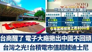 電子供應鏈撤出中國不回頭 經濟部:台灣升級高階製造中心|台灣之光!台積電市值飆新高超越迪士尼|財經趨勢4.0【2019年10月12日】|新唐人亞太電視