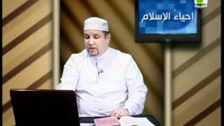إحياء الإسلام - الحلقة 18