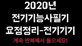 2020년 전기기능사필기 요점정리 - 전기기기편_ 계속 반복해서 들으세요.