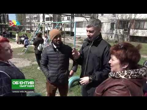 ТРК НІС-ТВ: Объектив 22 04 19 В Ингульском районе при поддержке нардепа Ильюка открылась детская площадка