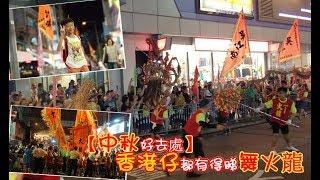 Publication Date: 2018-09-22 | Video Title: 【中秋好去處】香港仔都有得睇舞火龍