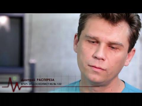 Клиническая больница № 122 им.Л.Г.Соколова. Эндоскопическое отделение