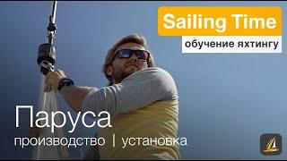 Производство и установка парусов на яхте — урок 4 | Школа яхтинга Sailing Time