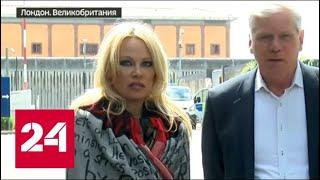 Смотреть видео Памела Андерсон заявила, что ситуацию вокруг Ассанжа нельзя назвать правосудием - Россия 24 онлайн