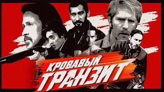 КиноКөрме: Кровавый транзит - монголо-американский боевик с Санжаром Мади