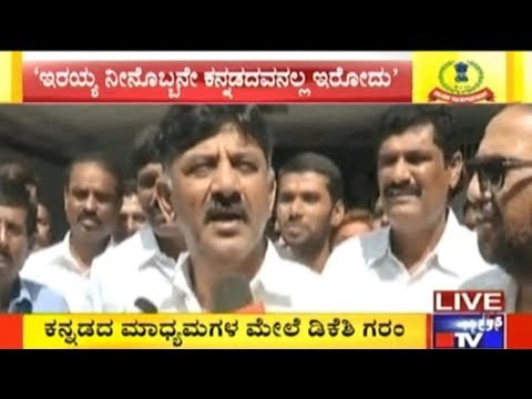 D.K.Shivakumar Gets Angry On Local Media When Asked To Speak In Kannada