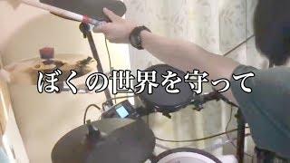 ぼくの世界を守って ゴールデンボンバー リリース日に叩いてみた ドラム