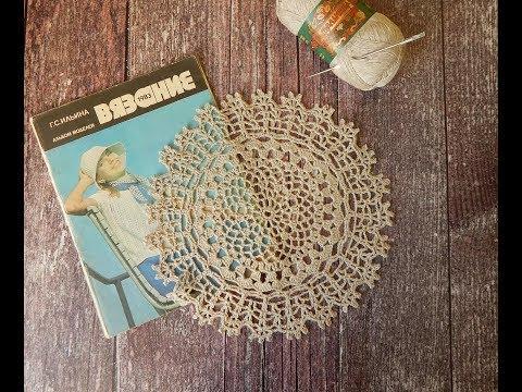 Салфетка крючком | Описание из журнала моей бабушки