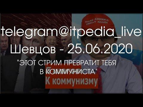 Стрим Itpedia 25.06.2020 | ЭТОТ СТРИМ ПРЕВРАТИТ ТЕБЯ В КОММУНИСТА | Jolygolf Шевцов | 1080p FullHD