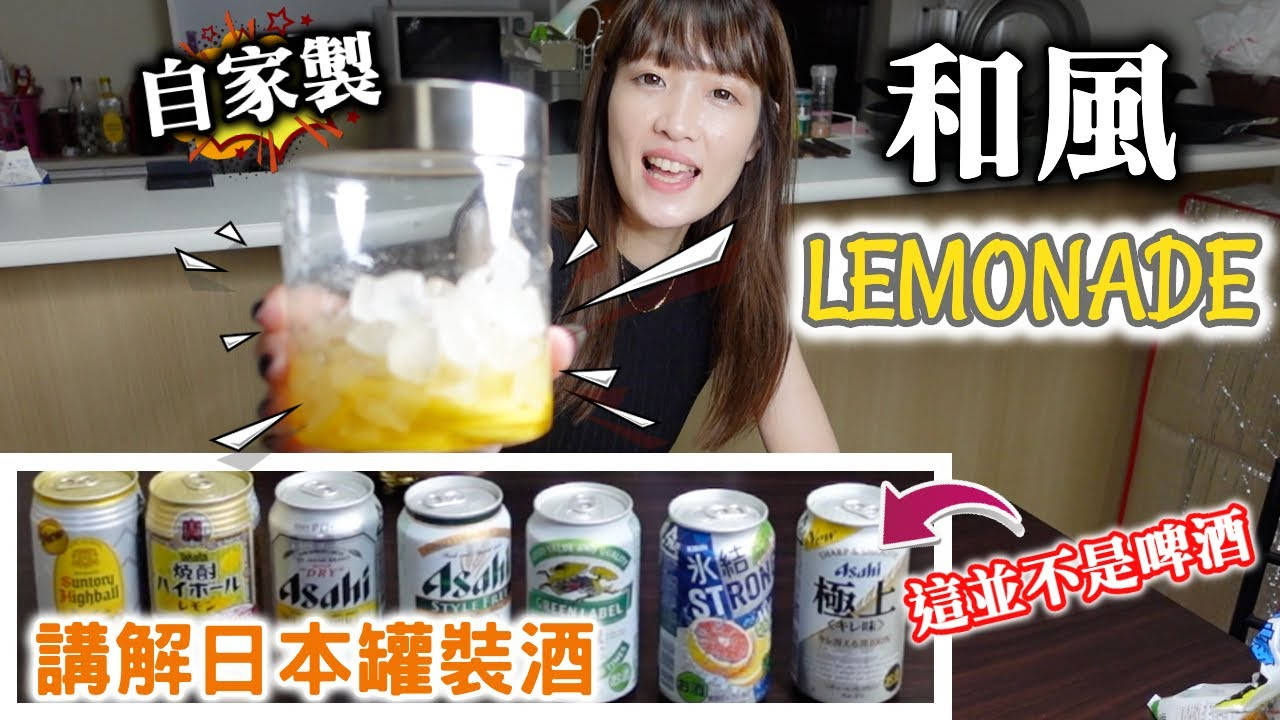 恭子教大家整Lemonade|日本罐裝酒類大拆解、有推薦!(CC中文字幕)