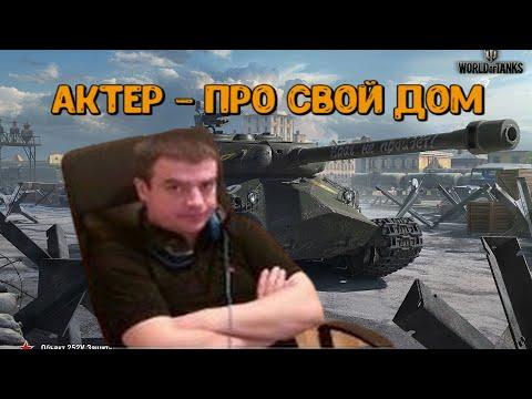 AKTEP - ПРО СВОЙ ДОМ