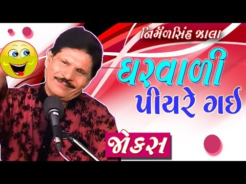 Gujarati jokes By Nirmalsinh zala