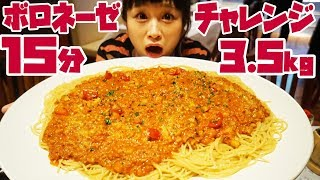 【Mukbang】3.5 kg of Bolognese! 4th Episode of the Chitta Mega DIsh Dunk Challenge!【Russian Sato】