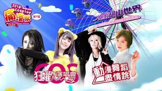 劍湖山第七屆痛漫祭-COS狂歡饗宴! thumbnail
