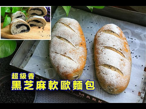 Teach you to make healthy, delicious and super fragrant black sesame soft European bread