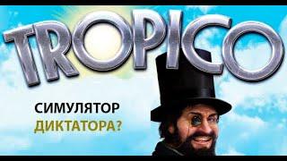 Обзор игры Tropico 5