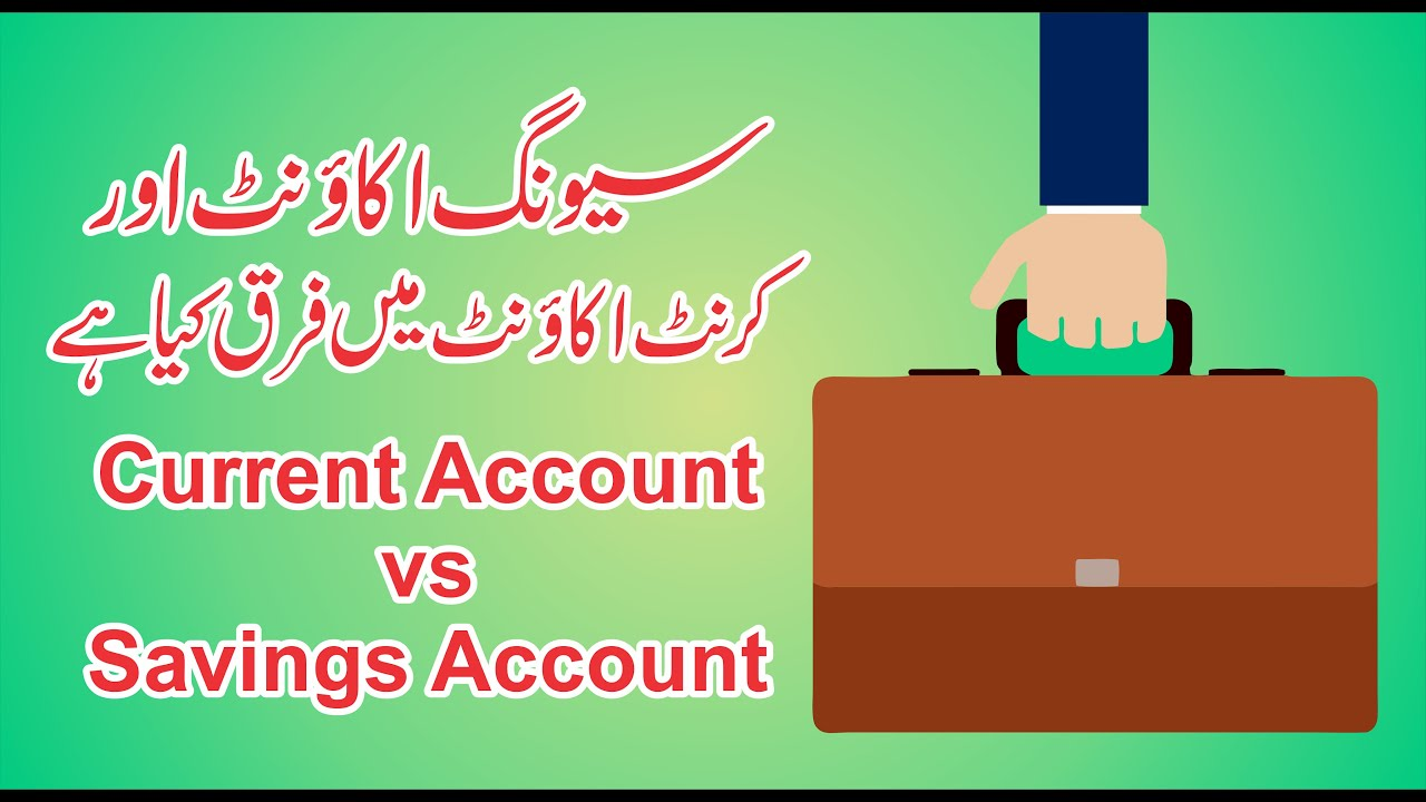 Different between Saving & Current Account| Difference Between Saving and Current Account in urdu - YouTube