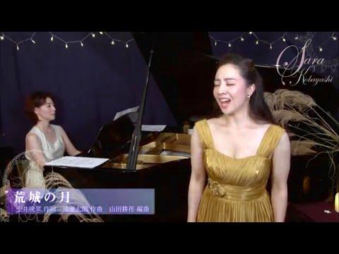 小林沙羅 at home プライベートコンサート Vol.3 〜月に寄せる歌〜 ダイジェスト版