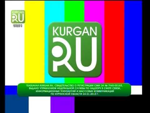Конец эфира (KURGAN.RU, 17.01.2018)