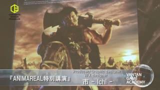 サムネイル:【バンタンゲームアカデミー】 ANIMAREAL特別講座(1/4)