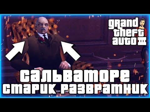 """Grand Theft Auto 3 - ▶Прохождение #4◀ - """"САЛЬВАТОРЕ - РАЗВРАТНИК! ПОЛНОЕ УНИЖЕНИЕ!"""" thumbnail"""