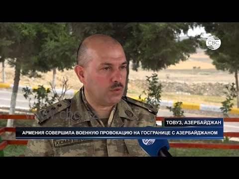 Министерство обороны Азербайджана - о военной провокации Армении на госгранице