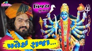 Vijay Suvada || Patai Raja No Garbo || Mahakali graphy