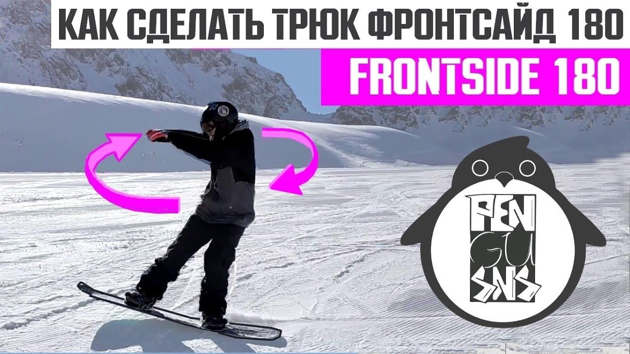 КАК СДЕЛАТЬ ФРОНТСАЙД 180 НА СНОУБОРДЕ