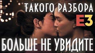 РАЗБОР ТРЕЙЛЕРА THE LAST OF US 2 (МОЯ ВЕРСИЯ)