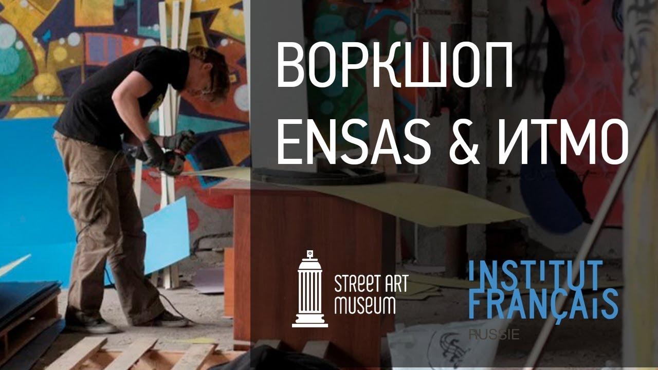 Воркшоп Ensas и ИТМО в Музее стрит-арта