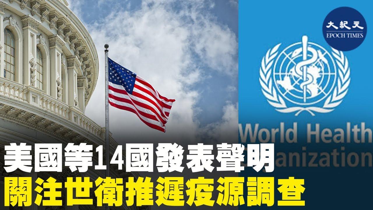 (字幕) 美國和其他13個國家在3月30日發布一份聯合聲明,對於世界衛生組織關於COVID-19 (中共病毒)來源的報告被推遲,並且缺乏完整和初始的數據,表示了關切。| #香港大紀元新唐人聯合新聞頻道