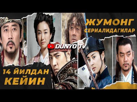 Жумонг сериали кахрамонлари 14 йилдан сунг