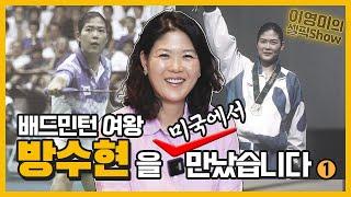 배드민턴 여왕 '방수현'의 올림픽 결혼 스토리 대공개 …