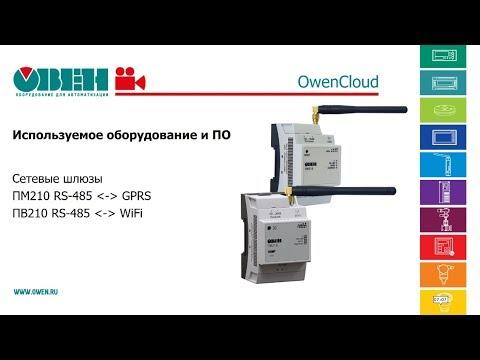 Видео 3. OwenCloud. Подключение прибора ОВЕН ПР200 через сетевые шлюзы ПМ210 и ПВ210